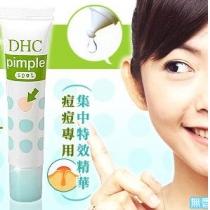DHC清除白黑头粉刺红肿痘15ml(女人我最大推薦)