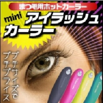 (COSME大赏冠军)Mini便利型折叠式烫睫毛器