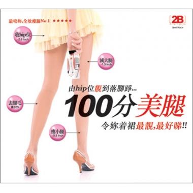 【3盒】2B最完美修腿控毛白滑瘦腿霜120ML