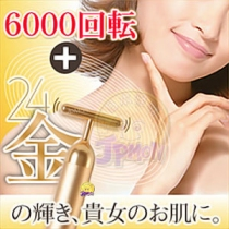 康熙來了推薦!买就送!日本24K純金黄金棒高速按摩防水美顏器(送SANA 温热发汗按摩凝胶脸用 160g)