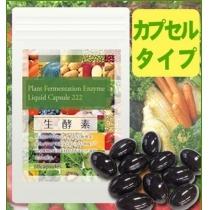 GypsophilA生酵素,业界最高健康瘦身美肌(由222种天然植物水果谷物浓缩精华60粒)