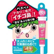 Forme药用草莓鼻对策局部妆前打底遮瑕精华8g(祛痘吸油脂)