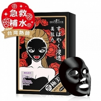 SEXYLOOK 極美肌深層水潤純棉黑面膜5片一盒