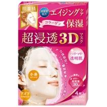 Kracie肌美精3D立体高浸透玻尿酸保湿面膜 完整服貼無縫隙 4枚入(粉色)