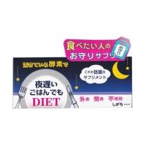新谷酵素睡眠瘦ORIHIRO NIGHT DIET氨基酸减肥30日150粒