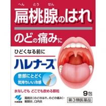日本小林制药 扁桃腺发炎咽喉肿痛咽干嗓子炎症 9包一盒