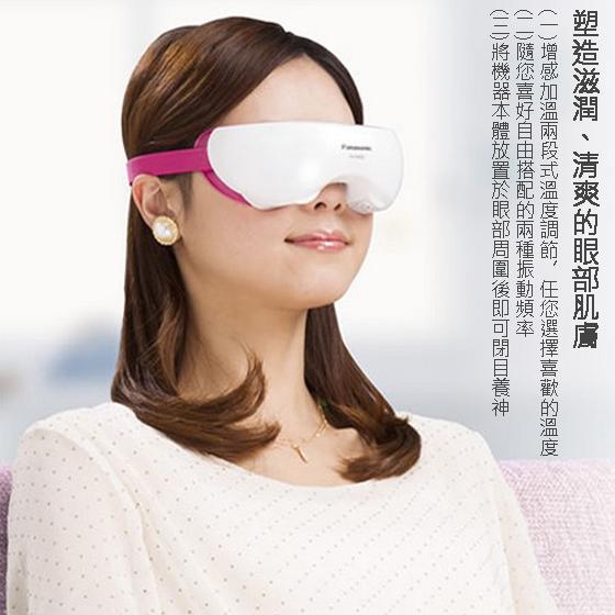 Panasonic松下SW54蒸汽眼罩(多功能护眼仪器眼部按摩仪器)