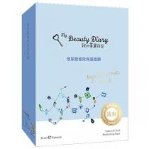 我的美丽日记 玻尿酸極效保濕面膜8片一盒