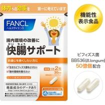 FANCL净肠通便乳酸菌 最新版重整腸道健康 30日