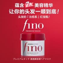 (COSME大赏冠军)资生堂Fino高效渗透护发膜230G 顶级修护倒膜