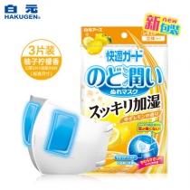 日本白元加湿口罩 男女防尘透气防雾霾(一袋3入)