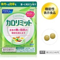 FANCL 纤体热控祛脂片(卡路里控制)120粒