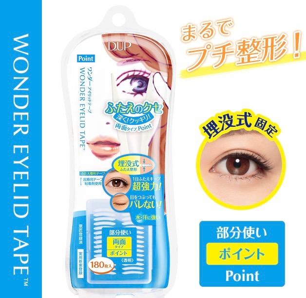 DUP Wonder双眼皮贴布180枚(小尺寸局部用) 26370