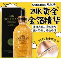 韩国Skinature 24k黄金金箔浓缩胜肽精华液100ml