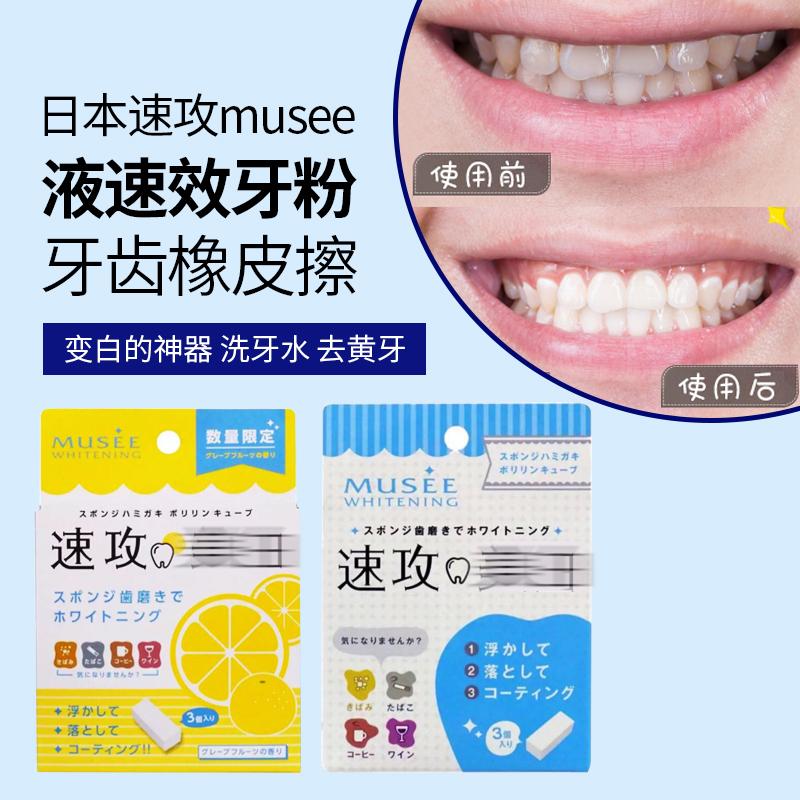 日本速攻Musee牙齿橡皮檫 变白的神器