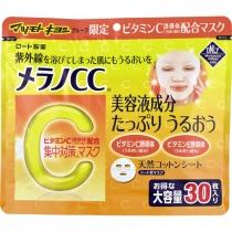 日本 乐敦CC大容量美白面膜 淡斑补水 30片
