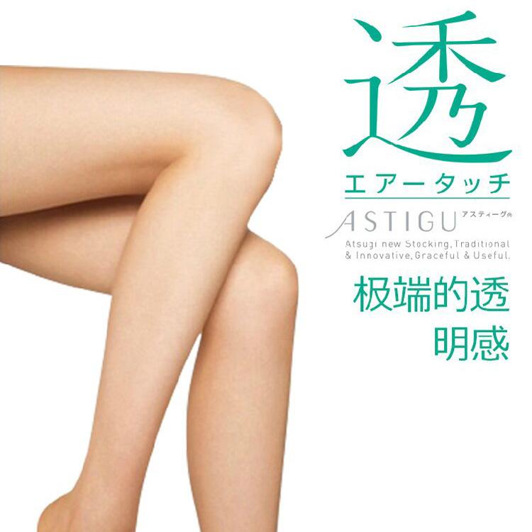 蔡文静推荐!日本厚木ATSUGI【透】 系列提臀美腿超薄丝袜