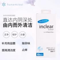 日本Hanamisui Inclear护理清洁凝胶 女性私处益生乳酸菌止庠护理 10支一盒
