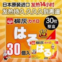 日本进口 桐灰暖暖贴 自发热暖宫贴痛经14小时暖 10片/30片入