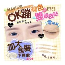 Eyelashboss OK蹦隐形双眼皮贴