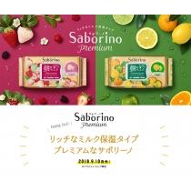 日本saborino早安面膜2018秋冬限定 白色草莓/柑橘 28枚一盒