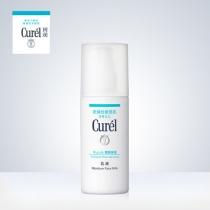 花王Curel敏感肌珂润润浸保湿柔和乳液120ml 4901301236173