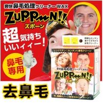 日本 手动去除粘鼻毛蜡鼻内部污垢清洁鼻腔鼻孔脱鼻毛膏- 4573242540284