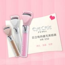 日本HITACHI日立电热睫毛美翘器HR-550夹子式