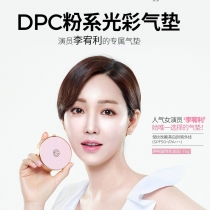 DPC 粉色气垫bb霜水光精华水粉霜 21色
