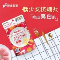 日本荣进制药 少女抗糖丸 去糖质去脂肪抑制吸收60粒一袋装