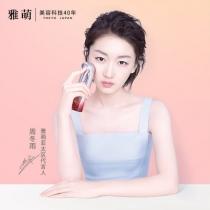 雅萌日本YAMAN BLOOM 射频美容仪器 提拉嫩肤眼法令纹去 (日本红光版)