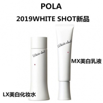 新发售 POLA宝丽 White Shot LX美白化妆水150ml  White Shot MX美白乳液78ML