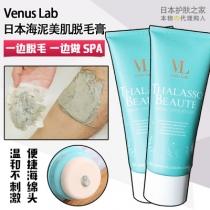 日本VENUS LAB VL海泥SPA温和脱毛膏 200g4580271800289