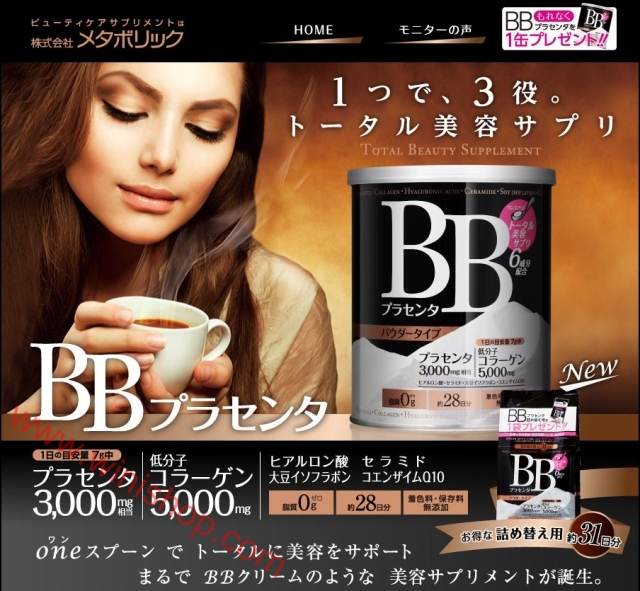 日本新版BB胎盘+胶原蛋白粉5000双重养颜2视频欧篮的图片