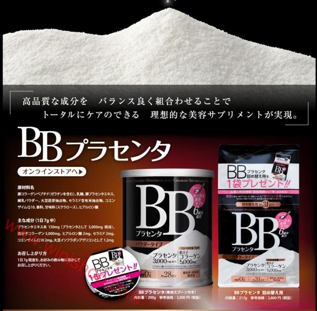 日本养颜BB胎盘+胶原蛋白粉5000双重新版2叙利亚视频吧图片