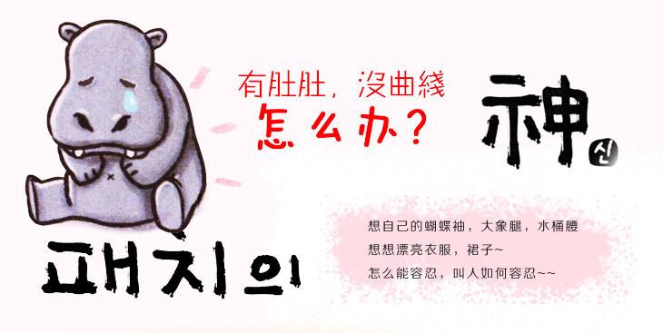 韩国金秀贤代言 beyond 可爱河马瘦身凝胶150ml