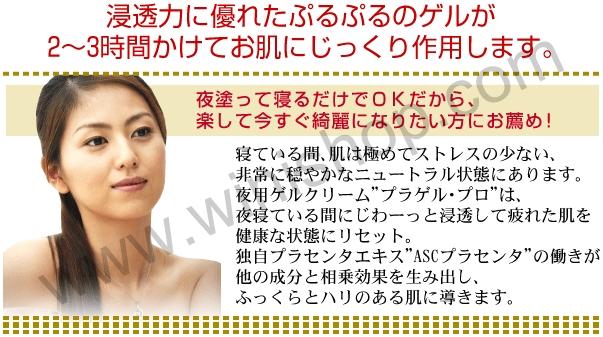 日本美白营养一体多重鼻镜视频霜夜专用120功效胎盘检查图片