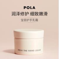 日本POLA 保湿柔嫩滋润护手霜 抗糖护手霜100g  4953923333358